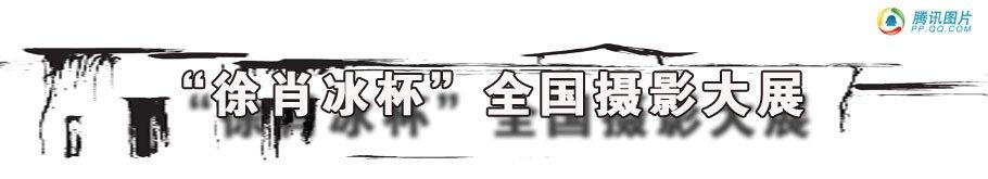 """""""徐肖冰杯""""全国摄影大展"""