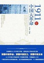 1911年中国大革命