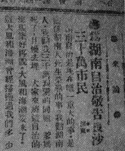 毛泽东的文章