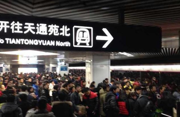 北京晚高峰地铁5号线故障 大量乘客滞留