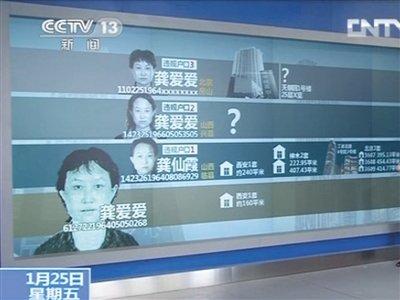 房姐再被曝北京拥1000平米房产 警方仍未找到其人