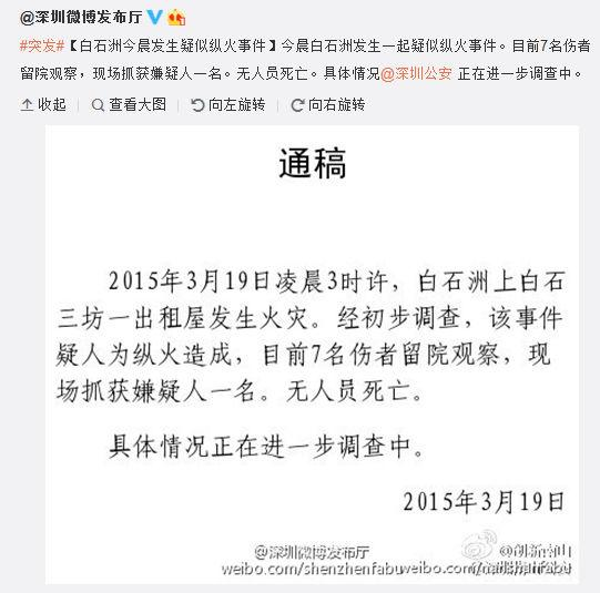 深圳白石洲发生疑似纵火事件7人受伤 嫌疑人被抓