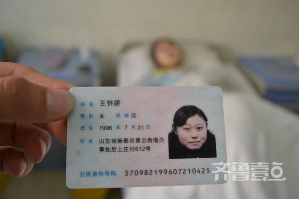 19岁女孩患罕见病家里人不管:求爸爸来看看我