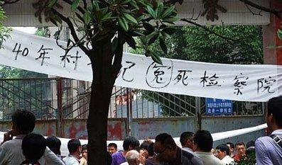 """闽湘村官被带进检察院后均""""离奇""""死亡"""