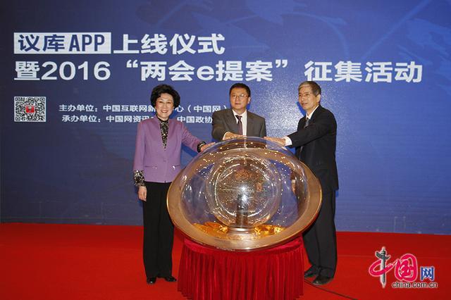 首款网络议政产品议库APP上线 让政协提案更有品