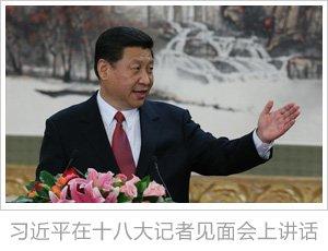 2012年11月15日,新一届中央政治局常委同中外记者见面。