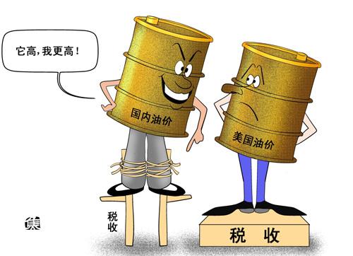 发改委承认中国油价超过美国 称因税收更高