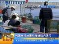 视频:韩国举行大地震和海啸防灾演习