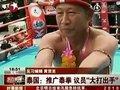 """视频:泰国议员推广泰拳""""大打出手"""""""