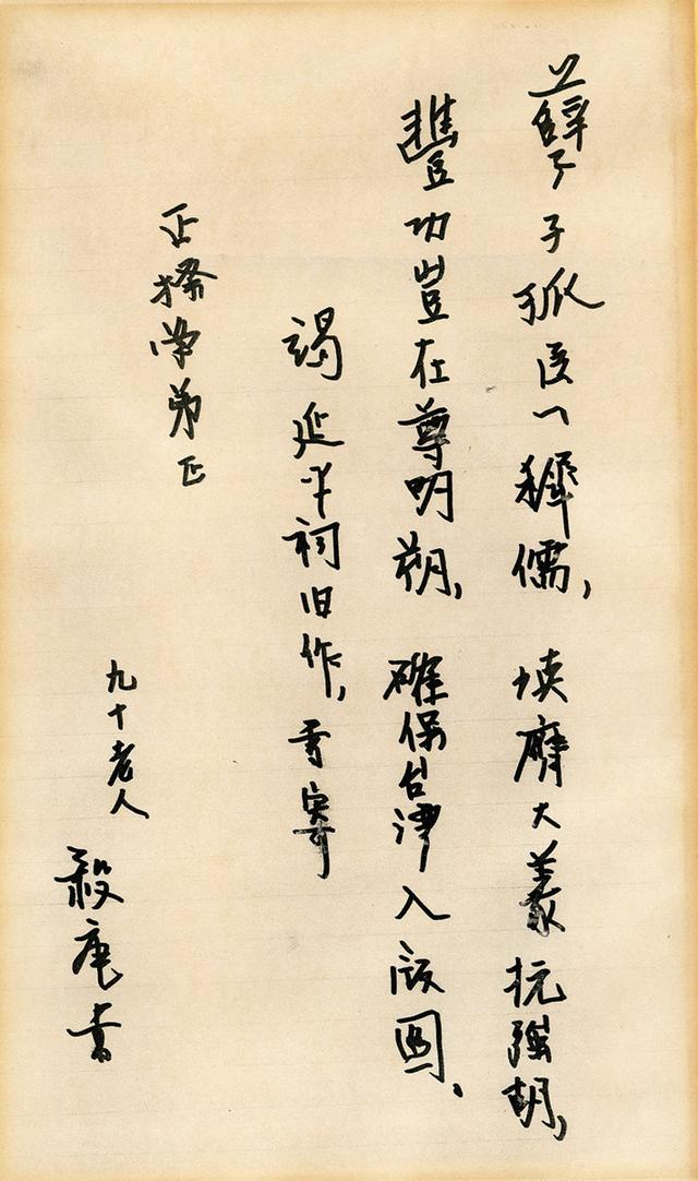 """""""从东北到华北:一个中国军人的历史抉择""""主题展开幕"""