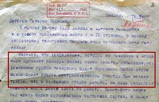 马林写于1921年7月9日的信