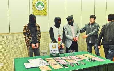 三名内地男子在澳门涉勒索赌场公关被捕(图)