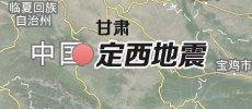 定西6.6级地震