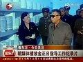 视频:朝鲜媒体播放金正日指导工作纪录片