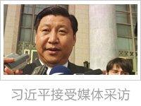2001年,时任福建省省长习近平出席九届全国人大四次会议时接受媒体采访。