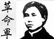1903:《苏报》案