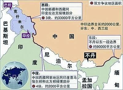 资料图:中印边界争议领土示意图