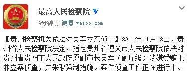 贵阳市原副市长吴军被立案侦查