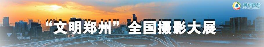 """""""文明郑州""""全国摄影大展"""