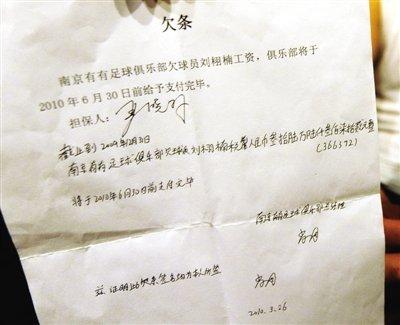 欠薪矛盾激化后,南京有有俱乐部曾给队员打过欠条.图片