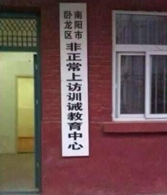 """河南政法委:立即清查""""非正常上访训诫中心"""""""