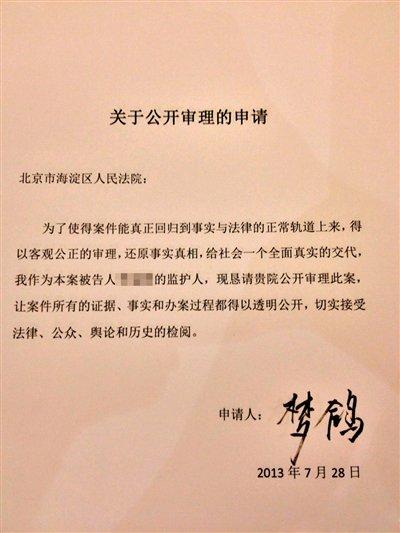 """梦鸽申请公开审理李天一案被指""""打悲情牌"""""""