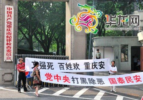 """听闻文强被执行死刑,重庆群众自发来到重庆市委门前,打出条幅:""""文强死-百姓欢-重庆安""""-网友供图"""
