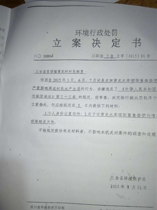 村民送不作为锦旗被拘:环保局罚污染源2年无果