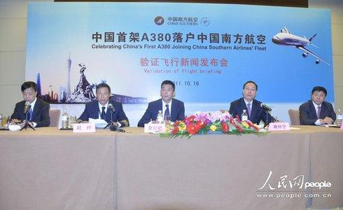 中国首架A380成经度过验证飞行将正式参加商运转