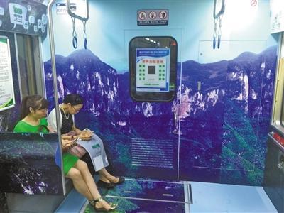 重庆首列实景内饰列车运行 带你感受四季美景