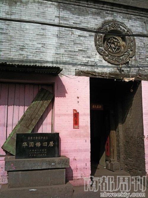 华国锋故乡至今无公园 官员称华陵系政治任务