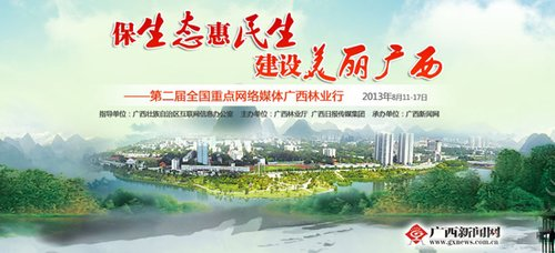 第二届广西林业网络行今启程 林产经济受记者关注