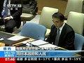 视频:联合国安理会为日本地震遇难者默哀
