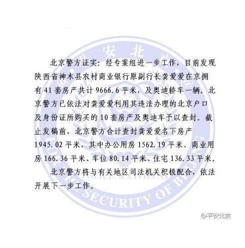 北京警方称房姐在京拥有41套房 共近1万平米 - 江湖如烟 - 江湖独行侠