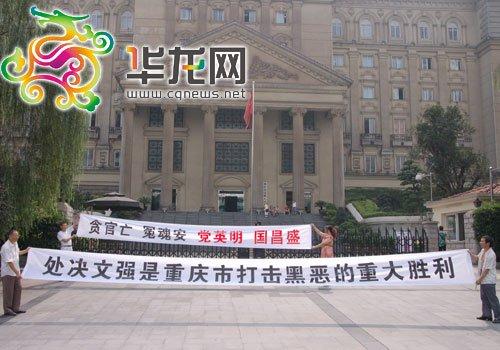 """文强被执行死刑后,市民在重庆市高级人民法院门口拉出""""处决文强是重庆市打击黑恶势力的重大胜利""""的横幅-网友供图"""
