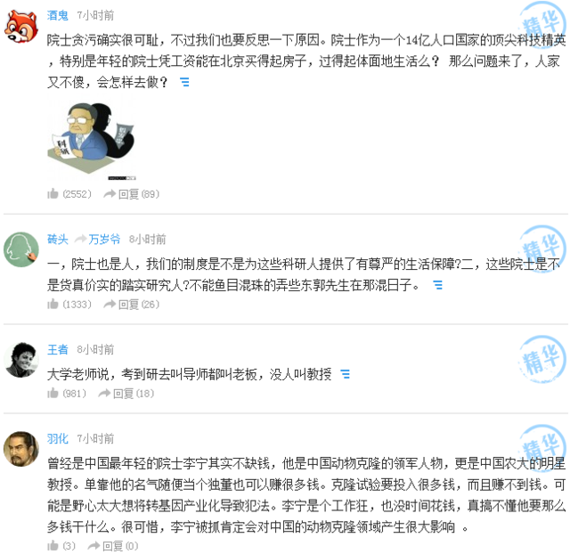 回音壁:网友竞相晒校花,民间有美女