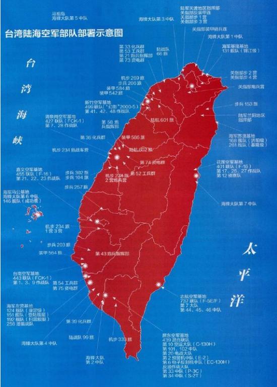 大陆网站传出台湾三军部署图 台军方惊呼被摸透