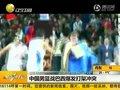 视频:实拍中巴男篮战大规模群殴 巴西队退赛