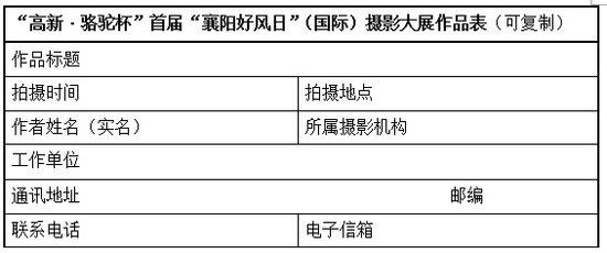 """首届""""襄阳好风日""""(国际)摄影大展征稿启事"""