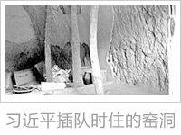 习近平在梁家河村插队时住过的窑洞