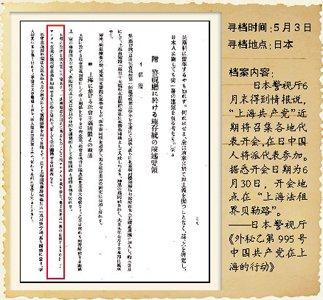 日本学者手中的一份日本警视厅的档案