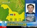 视频:伊春鞭炮厂爆炸初步查明 系管理不到位