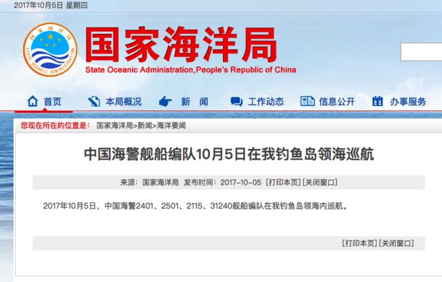 中国海警舰船编队10月5日在钓鱼岛领海巡航