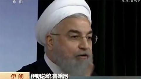 特朗普指责伊朗与朝鲜暗中勾结 伊外长强硬表态