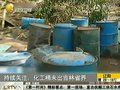 视频:吉林化工原料桶冲入松花江 未出吉林省界