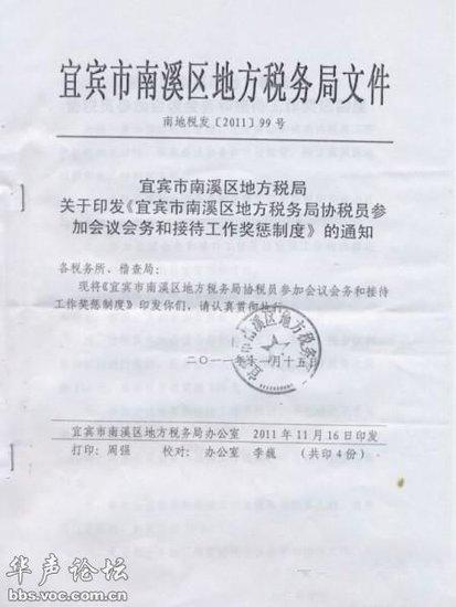 """网爆四川宜宾南溪地税局协税员工作像""""三陪"""""""