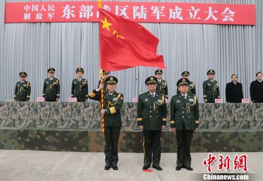东部战区陆军成立大会在福州举行(图)