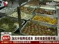 视频:加大补贴 高校食堂价格平稳