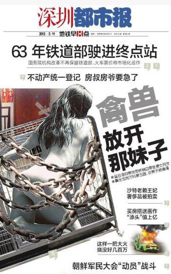 深圳特区报头版报道。