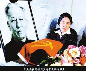 刘少奇之子刘源谈毛泽东、刘少奇分歧